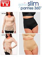 Корректирующие трусики Genie Slim panties 360,  3 в 1