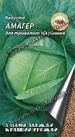 """Капуста Амагер 0,5г ТМ """"Кращий урожай"""""""