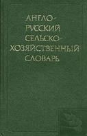 Ред. Козловский, В. Г. ; Ракипов, Н. Г.  Англо-русский сельскохозяйственный словарь