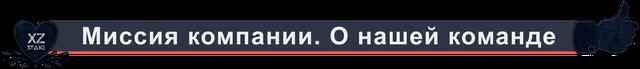 Картинка о Миссии компании