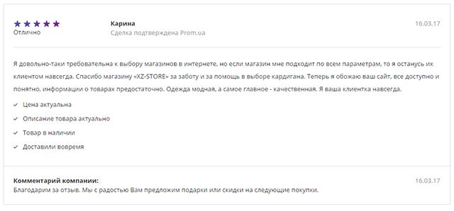 Скриншот отзывов наших клиентов №2