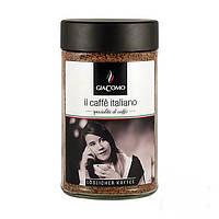 Кофе растворимый GiaComo il Caffe Italiano 200 г.