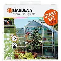 Комплект для теплиц Gardena