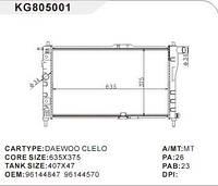 Радиатор Daewoo Nexia 1.5 635*382 АКП 96144570