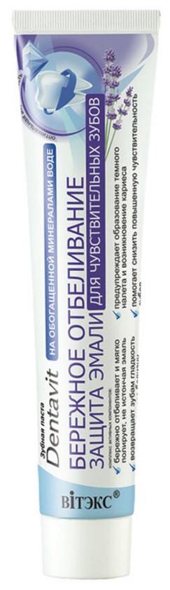 """Зубная паста Dentavit """"Бережное отбеливание и защита эмали"""" Витекс 160 мл"""