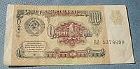 Банкнота Билет Государственного Банка СССР 1 рубль 1991 года