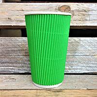 Стакан гофрированный Ripple 500 мл Зеленый (крышка 90мм), фото 1