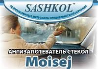 Антизапотеватель для стекол Moisej