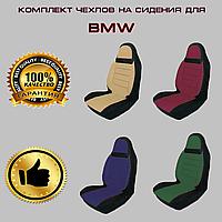 Комплект чехлов на сидения для Bmw кожвинил (синий)