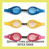 Детские очки для плавания INTEX 55608!Акция