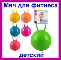 Детский мяч для фитнеса-45см MS 0380 Мяч-прыгун детский надувной с рожками