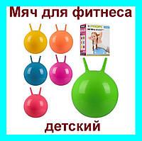 Детский мяч для фитнеса - 45см MS 0380 Мяч-прыгун детский надувной с рожками!Акция