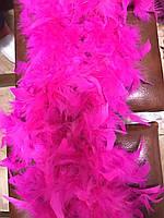 Боа индюшиное.Цвет малиновый,темно розовый. Длинна 1,8м