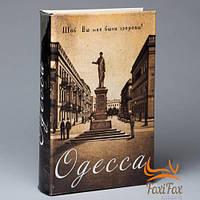 Книга сейф тайник Одесса