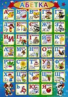"""Плакат """"Українська абетка"""" 480х676 мм."""