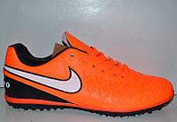Кроссовки футбольные (сороконожки) Nike TIEMPO фабричные NI0080