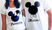 Парные футболки с принтом Жених и Невеста