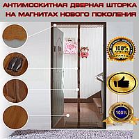 Антимоскитная сетка штора 210х90см коричневая с магнитами нового поколения