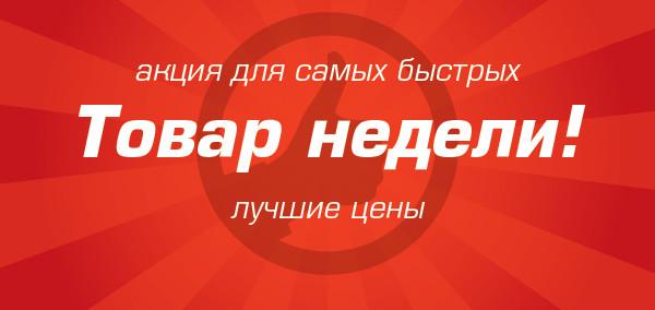 """Акция """"ТОВАР НЕДЕЛИ""""!!!"""