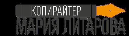 Копирайтер Мария Литарова