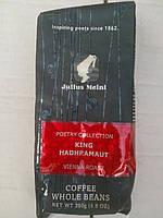 Кофе Julius Meinl King Hadhramaut в зернах 250 гр