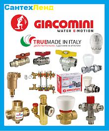 Запорная Арматура Giacomini