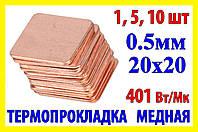Термопрокладка медная 20х20mm 0.5mm пластина термопаста термоинтерфейс для ноутбука радиатор, фото 1