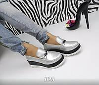Серебристые туфли на платформе с рифлением и эффектной цепью
