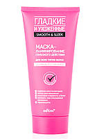 Маска-ламинирование глубокого действия для всех типов волос Bielita Гладкие и Ухоженные 200 мл