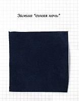"""Замша """"Синяя ночь""""."""