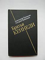 Громыко А., Кокошин А. Братья Кеннеди (б/у)., фото 1