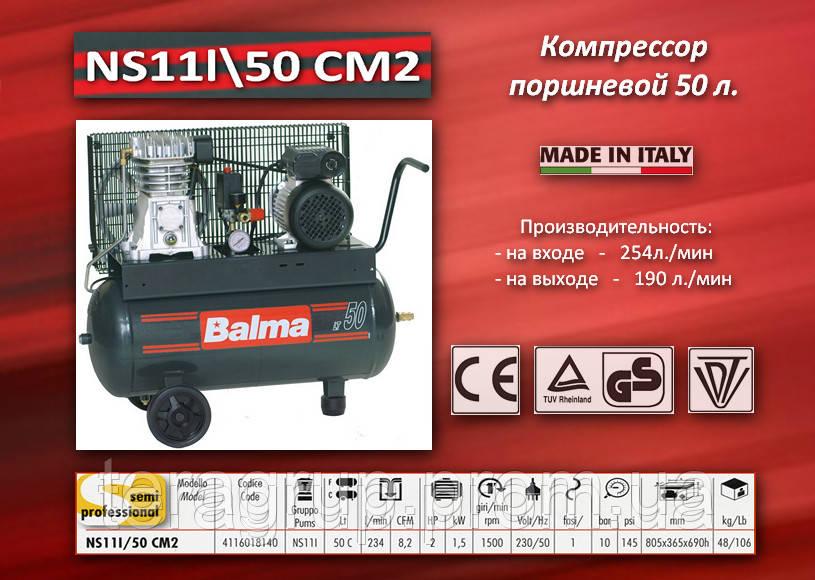 Компрессор 220V - 50л./10bar.   Balma NS12l\50 CM2,  NS11\50 CM3, фото 1