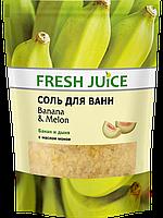 """Соль для ванны Банан и Дыня  от ТМ """" Fresh Juice"""", 500 г. Дой-пак"""