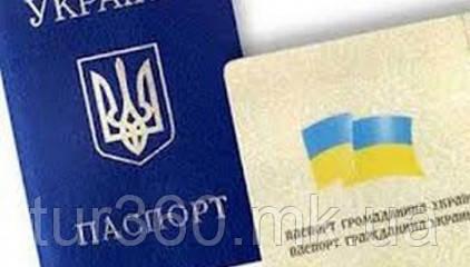 Подтверждения гражданства Украины ребенку в Николаеве