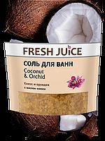 """Соль для ванны Кокос и Орхидея  от ТМ """" Fresh Juice"""", 500 г. Дой-пак"""