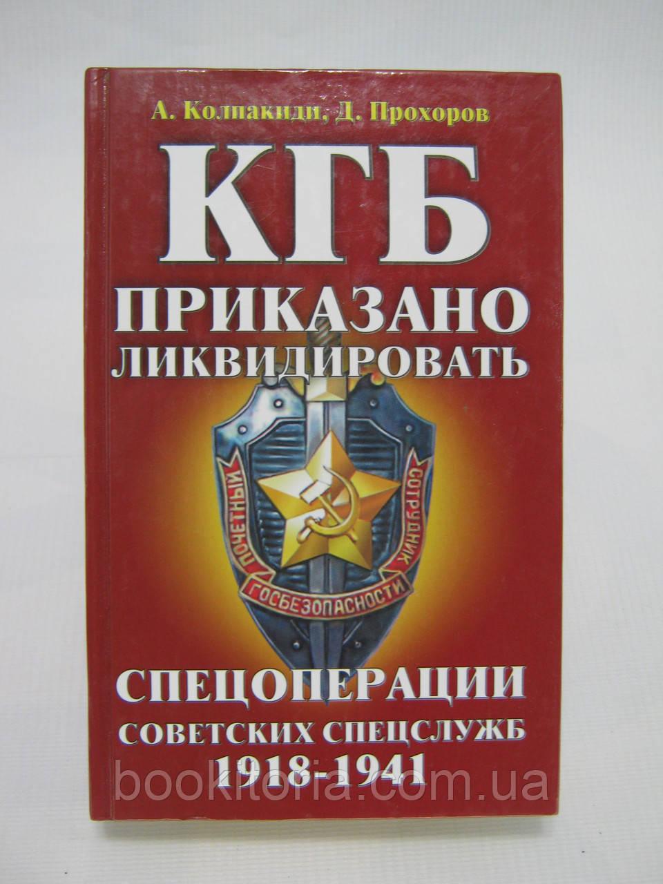 Колпакиди А., Прохоров Д. КГБ: Приказано ликвидировать (б/у).