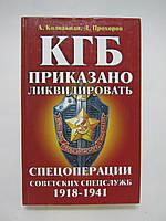 Колпакиди А., Прохоров Д. КГБ: Приказано ликвидировать (б/у)., фото 1