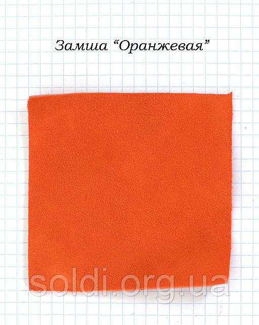 """Замша """"оранжевая""""."""