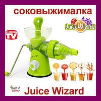 Ручная соковыжималка Juice Wizard!Акция