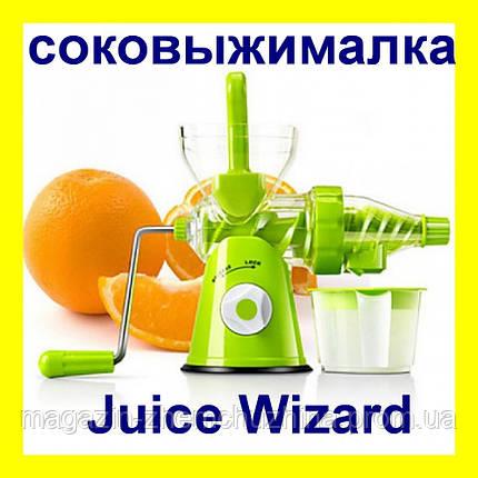 Ручная соковыжималка Juice Wizard, фото 2