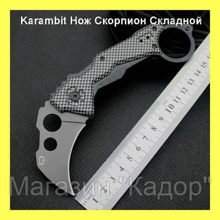 Karambit Нож Скорпион Складной, фото 2