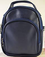 Женский городской маленький синий рюкзак из кожзама L-193