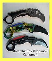 Karambit Нож Скорпион Складной!Акция