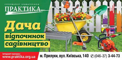 Які інструменти використовуються для саду та городу?