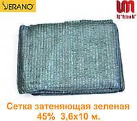 Затеняющая сетка Verano 3,6х10 м (затенение 45%)