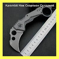 Karambit Нож Скорпион Складной