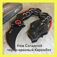 Нож Складной черно-красный Карамбит
