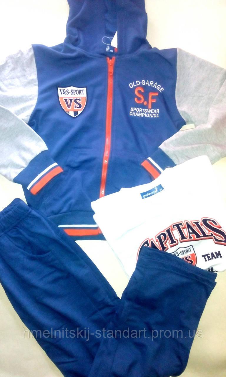 Спортивные костюмы тройка для мальчиков - KidWiki.com.ua  Магазин детской одежды в Хмельницком