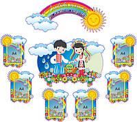 "Визитная карточка детского сада ""Облака"""