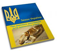 Получения повторных, истребование документов РАГС (ЗАГС) в Николаеве